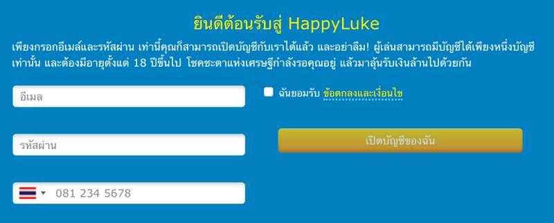 อย่าพลาด แค่รีบมาสมัครกับเรา happyluke thailand รับเงินเครดิตฟรี 300 บาท