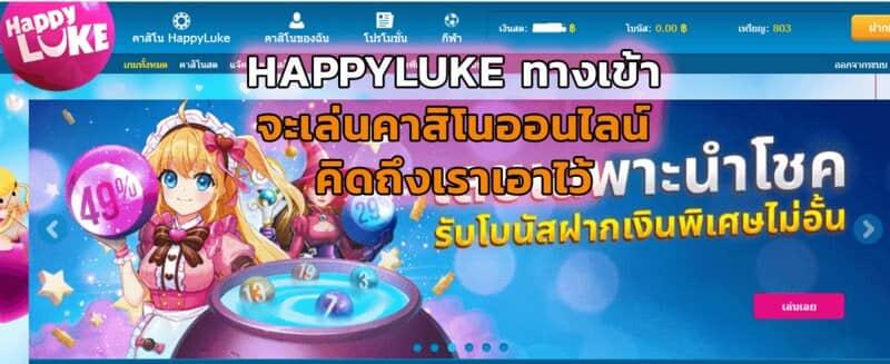 ทางเข้า happyluke มีครบ ทั้งเกมส์คาสิโนและกีฬาออนไลน์
