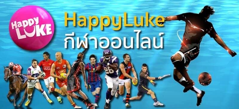 ติดตามการ เดิมพัน Happyluke การแข่งขันกีฬาออนไลน์ทุกแมตช์